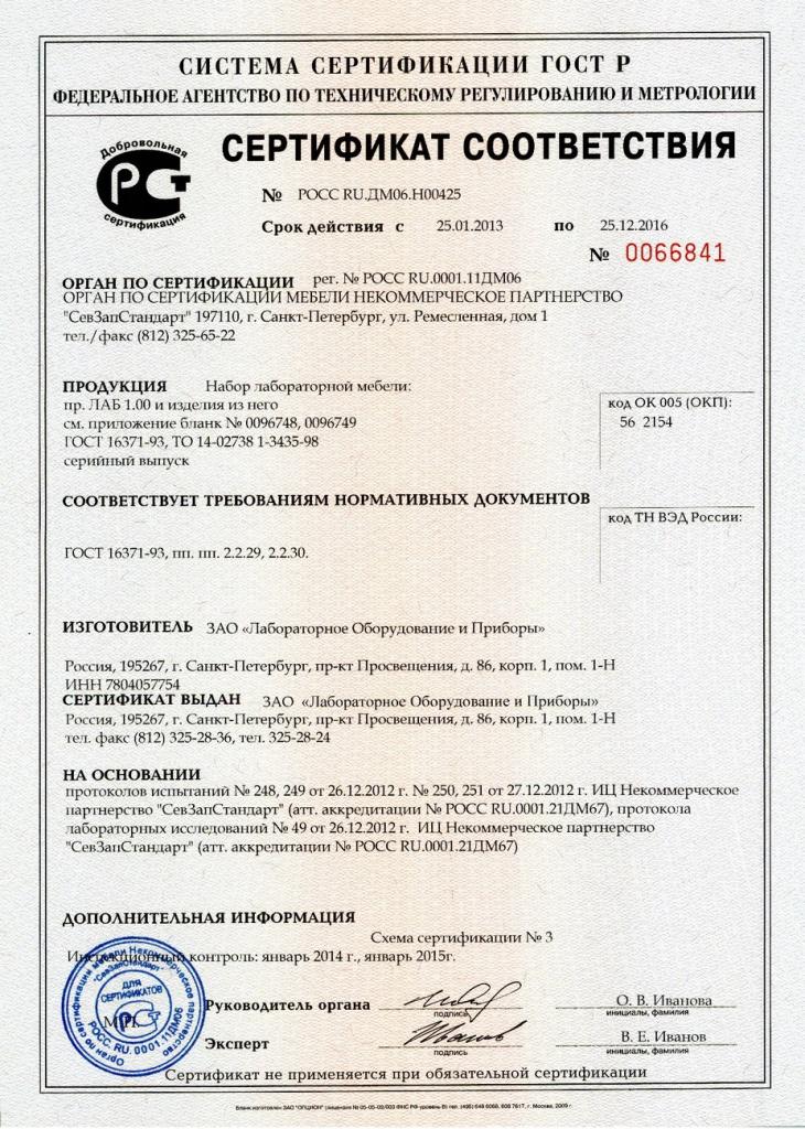 Сертификат Соответствия На Учебники